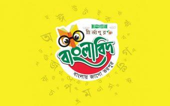 Ispahani Mirzapore Banglabid: The Beginning Of A New Cultural Movement